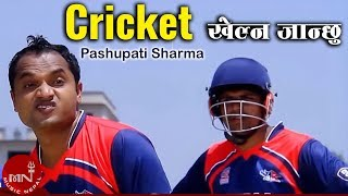 Cricket khelna by Pashupati Sharma and Ramesh Raj Bhattarai Full HD