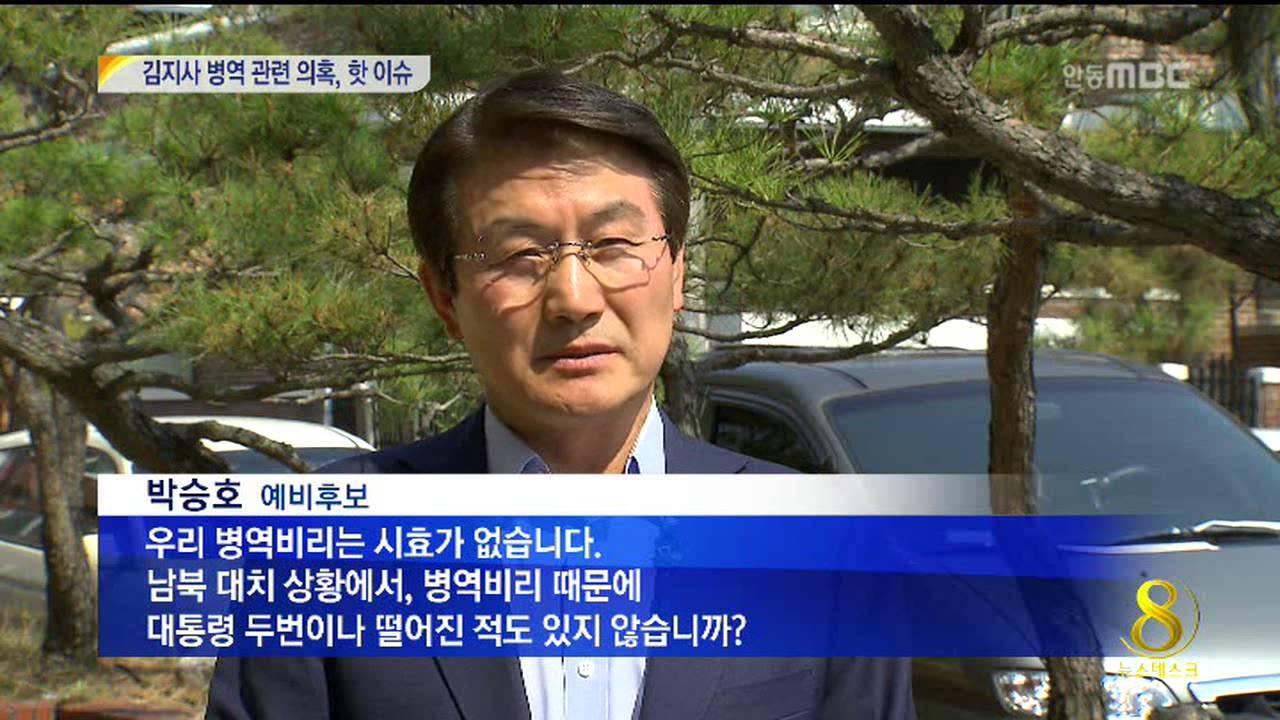 R]김지사 병역비리 의혹,이번에는?(리포트)