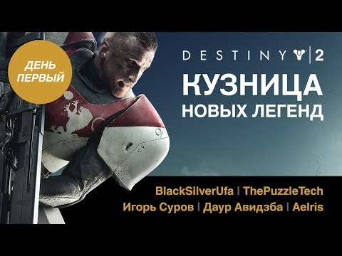 Destiny 2. Кузница новых легенд. День первый. (BlackSilverUfa, ThePuzzleTech)
