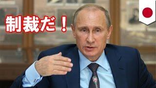 ロシアが日本に入国制限の制裁(ニュース)