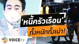 Wake Up Thailand - หนี้ครัวเรือนไทย ทั้งหนักทั้งเน่า! สิ้นปีพุ่ง 92-93% สูงในประวัติศาสตร์ชาติไทย