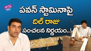 Video Producer Dil Raju About Pawan Kalyan's Agnathavasi Collections in Nizam Area || YOYO Cine Talkies MP3, 3GP, MP4, WEBM, AVI, FLV Januari 2018