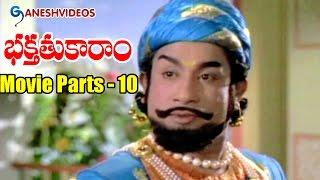Bhakta Tukaram Movie Parts 10/15 Watch More Latest Movies @ https://www.youtube.com/user/GaneshVideosOfficial/videos?view_as=public Movie: Bhakta Tukaram, Ca...