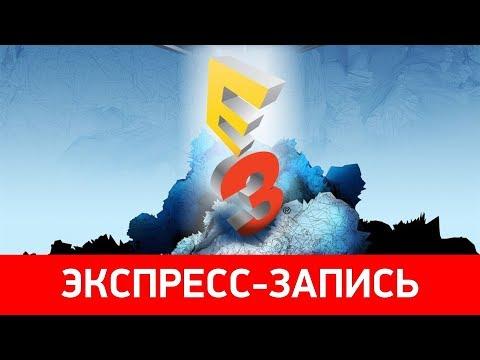 Экспресс-запись E3 2017