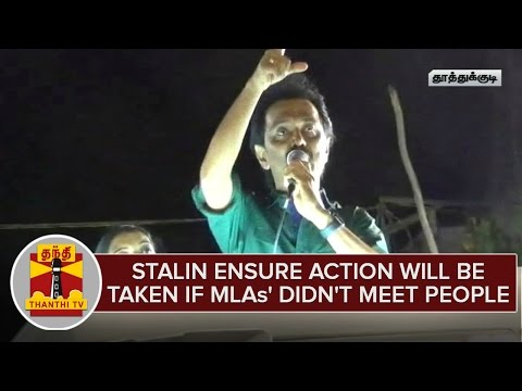 M-K-Stalin-Ensure-Action-Will-Be-Taken-Against-MLAs-If-Dint-Meet-People-After-Election
