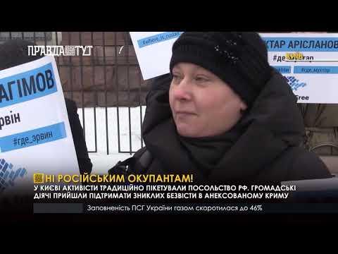 Ні російським окупантам!