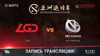 LGD vs Vici Gaming, DAC 2018 [GodHunt, Lum1Sit]