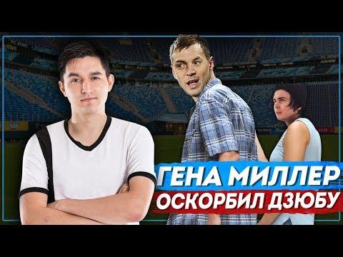 ГЕНА МИЛЛЕР ОСКОРБИЛ ДЗЮБУ | ДЗЮБА ЧЕЛЛЕНДЖ