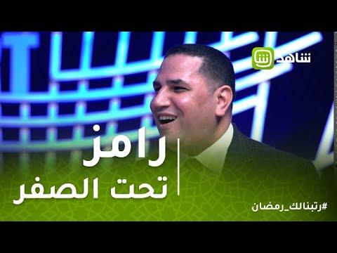"""""""رامز تحت الصفر"""": مجدي عبد الغني يقنع عبد الناصر زيدان بالغناء"""