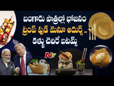 Donald Trump's Lavish Food Menu in India   ఇండియాలో ట్రంప్ ఫుడ్ మెనూ ఇదే   Trump India Visit