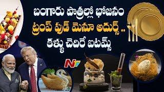 Donald Trump's Lavish Food Menu in India | ఇండియాలో ట్రంప్ ఫుడ్ మెనూ ఇదే | Trump India Visit