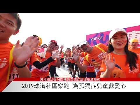 2019珠海社區樂跑 為孤獨症兒童獻愛心