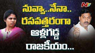 ఆసక్తి రేపుతున్న ఆళ్లగడ్డ రాజకీయం   Bhuma Akhila Priya vs AV Subba Reddy