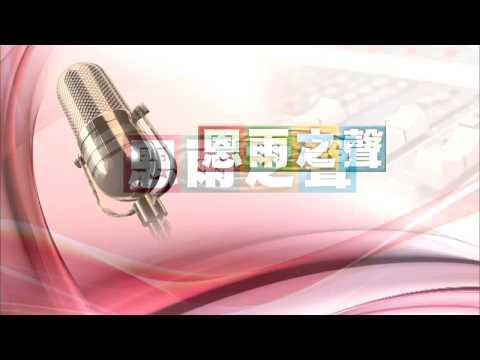 電台見證 上帝眼中的盛女人生 (02/10/2013於多倫多播放)