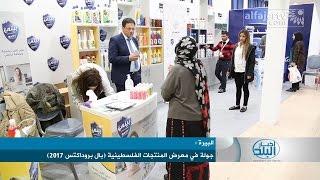 """جولة في معرض المنتجات الفلسطينية """" بال بروداكتس 2017"""""""