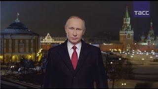 Новогоднее обращение Владимира Путина к гражданам России