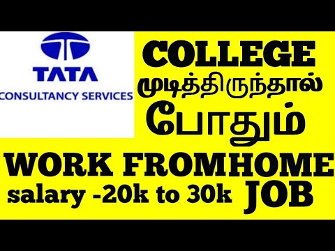 tata consultancy services work from home job in tamil