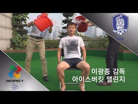 [KFA 특보] 이광종 감독도 아이스버킷챌린지 동참