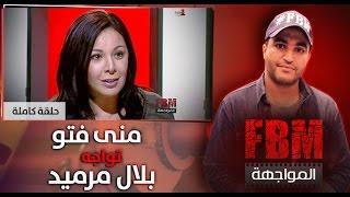 المواجهة FBM : منى فتو في مواجهة بلال مرميد