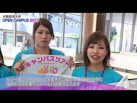 大阪経済大学 オープンキャンパス2017 キャンパスツアー