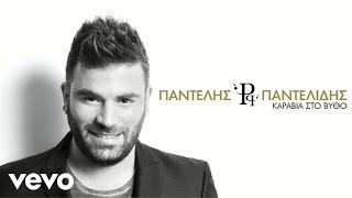 Pantelis Pantelidis - Καράβια Στο Βυθό