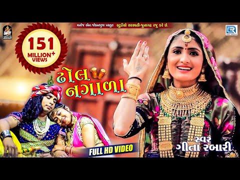 GEETA RABARI - Superhit Song | Dhol Nagada | Full Video | ઢોલ નગાળા | RDC Gujarati