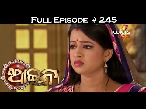 Video Aaina - 13th July 2016 - ଆଇନା - Full Episode download in MP3, 3GP, MP4, WEBM, AVI, FLV January 2017