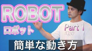 MST – 【ロボットの動き方】初心者でも簡単ROBOT