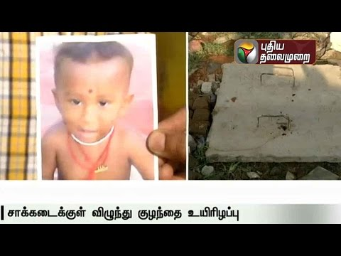 Live-report-Child-dies-by-falling-in-open-drainage-at-Tiruppur