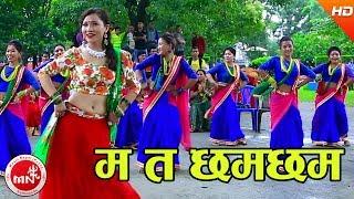 Mata Chham Chham Nachhu - Madhavi Gharti