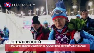 """Лента Новостей на """"Новороссия ТВ"""" 4 января 2017 года"""