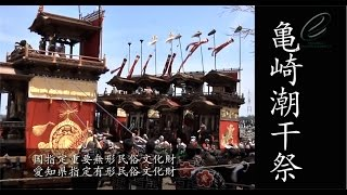 亀崎潮干祭の山車行事が人類の無形文化遺産の代表的な一覧表に記載