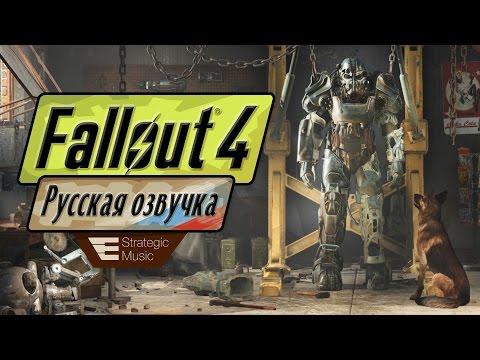 Русское озвучивание Fallout 4