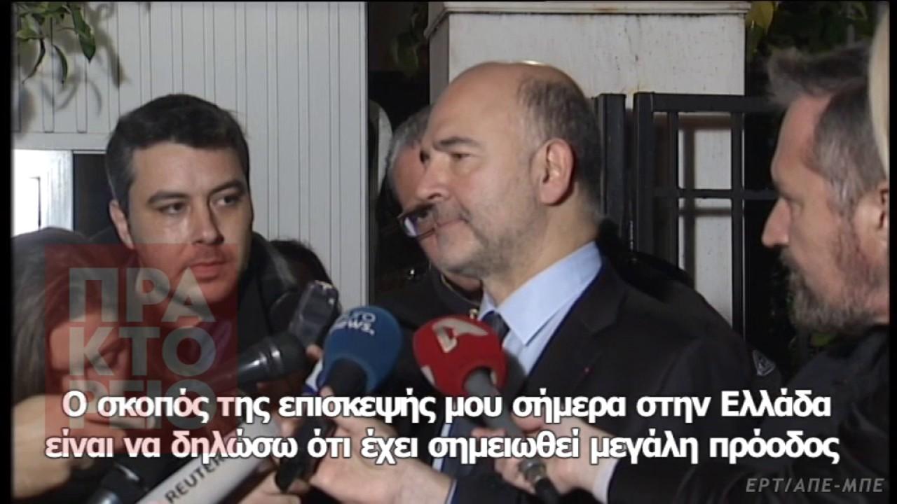 Δήλωση Π. Μοσκοβισί μετά την συνάντηση με τον Πρωθυπουργό