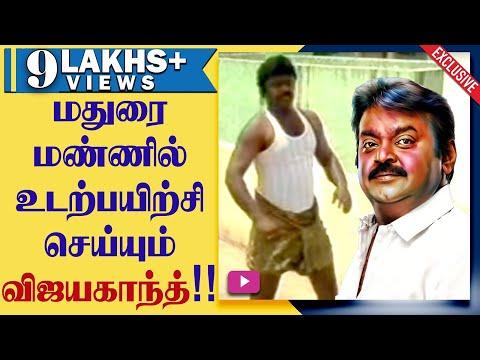 கேப்டன்  விஜயகாந்தின்  இது வரை யாரும் பார்க்காத காணொளி !!!   Exclusive Video | Vintage Vijayakanth