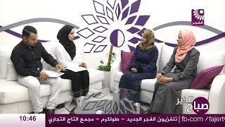 برنامج صباح الخير لقاء أسماء زبابدة وولاء المصري