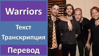Video Imagine Dragons - Warriors (lyrics, transcription) MP3, 3GP, MP4, WEBM, AVI, FLV Januari 2018