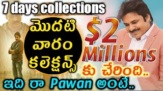 Video Agnathavasi movie 7 days collections | Agnathavasi first week collections |  Agnathavasi collections MP3, 3GP, MP4, WEBM, AVI, FLV Januari 2018