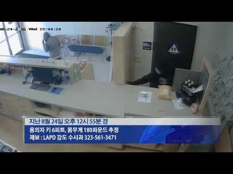 3인조 약국 강도 수배 9.8.16 KBS America News