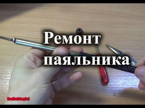 Ремонт паяльника Перемотка паяльника на 12 вольт - смотрите видео на нашем сайте обзоров современного электроинструмента