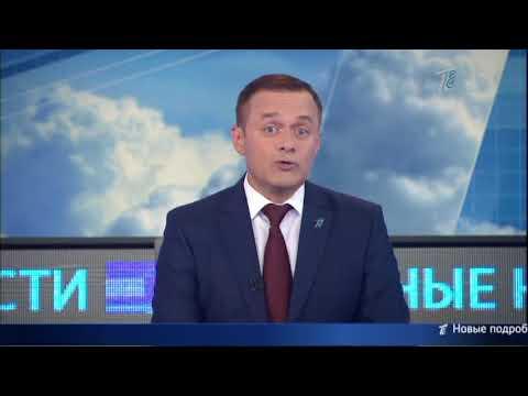 Главные новости. Выпуск от 14.08.2018