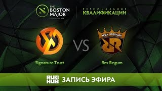 Signature.Trust vs Rex Regum, Boston Major Qualifiers - SEA [Mortalles]