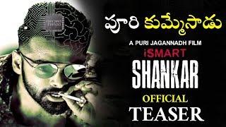 ISmart Shankar Movie Official Teaser || Puri Jaganandh || Ram Pothineni || #ISmartShankar || NSE