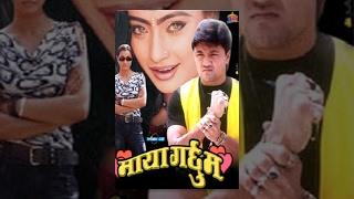नेपाली कथानक चलचित्र  माया गर्छु म  Maya Garchhu Ma  Nepali Full Movie Artist:Ramesh Upreti,Jharana Bajracharya,Srisha Karki,Mithila...
