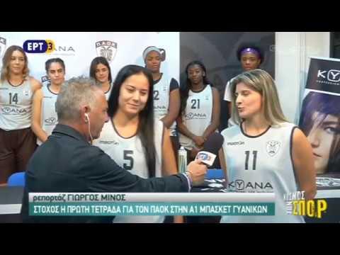 Η παρουσίαση της ομάδας Μπάσκετ Γυναικών του ΠΑΟΚ | ΕΡΤ