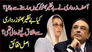 Video Benazir Bhutto Ne Faisla Kya Tha Ke Asif Zardari - Benazir Bhutto and Asif Zardari Real Story MP3, 3GP, MP4, WEBM, AVI, FLV Desember 2018