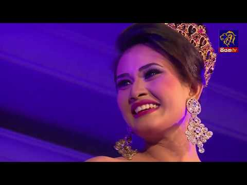 SIYATHA MISS WORLD SRI LANKA 2017 - Grand Finale