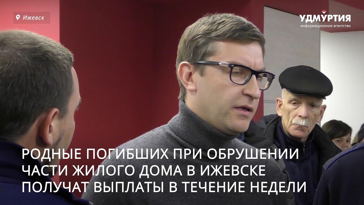 Родственники погибших при обрушении подъезда 9-этажного дома в Ижевске получат по 1 миллиону рублей