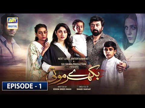 Bikhray Moti Episode 1 [Subtitle Eng] | 26th May 2020 | ARY Digital Drama