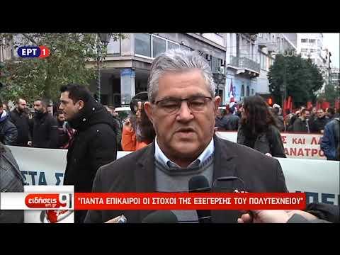 Τα μηνύματα των πολιτικών για την επέτειο της εξέγερσης του Πολυτεχνείου   17/11/2018   ΕΡΤ